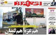 عکس: تیتر صفحه اول روزنامه وطن امروز؛ همغزه هملبنان