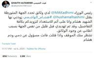 داعش مسئولیت ترور «هشام الهاشمی» را برعهده گرفت