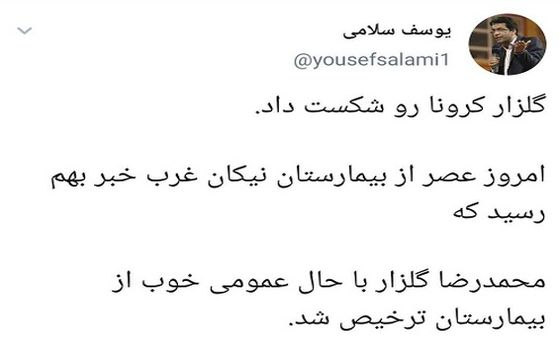 محمدرضا گلزار کرونا را شکست داد +عکس