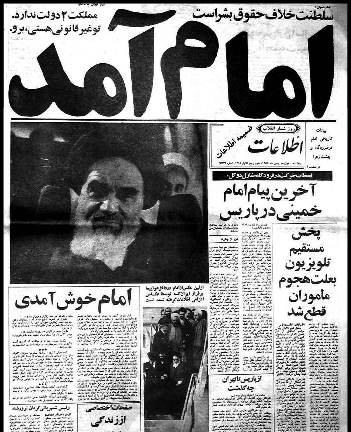 امام آمد/ استقبال میلیونی از امام خمینی در فرودگاه مهر آباد + تصاویر