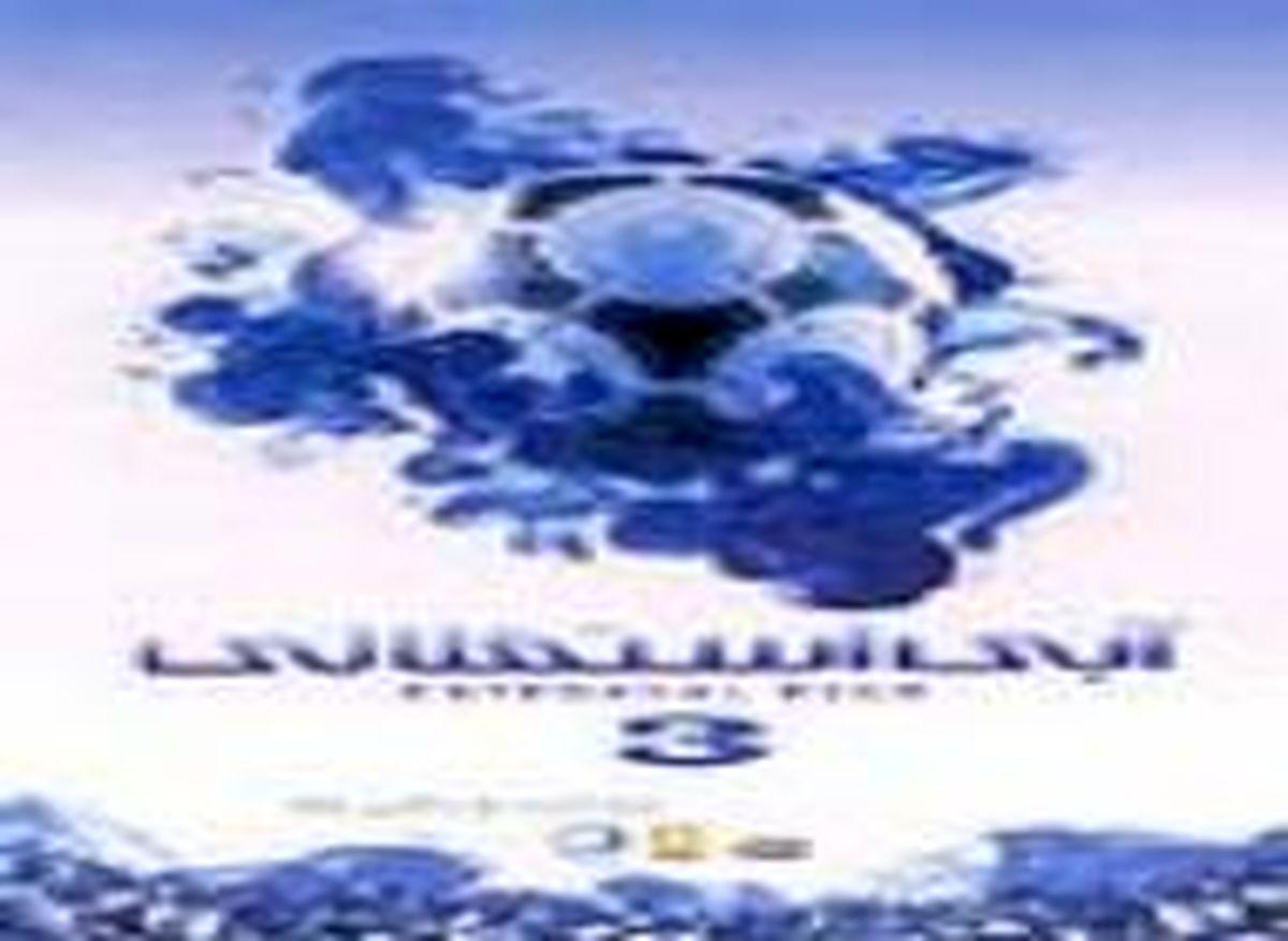 آبی استقلالی 3 با حذف قلعهنوعی