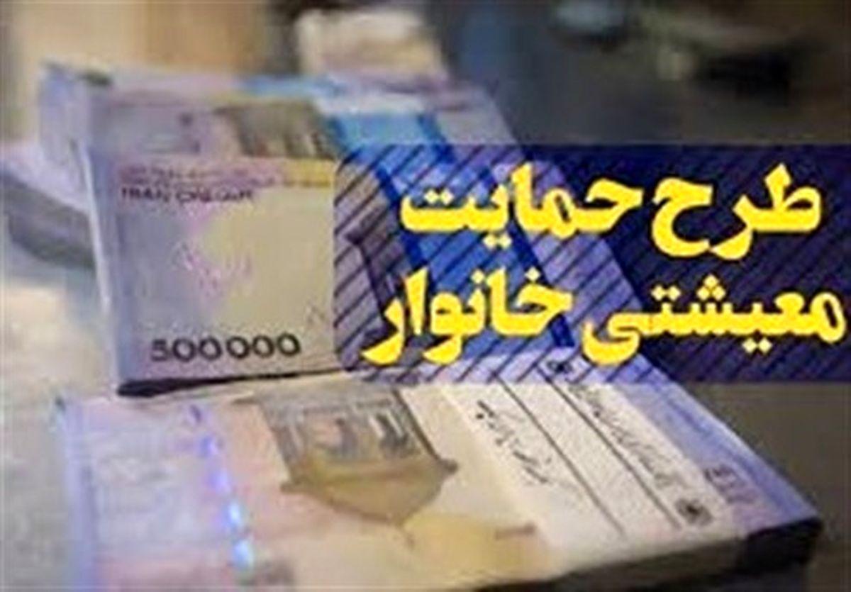 خبری خوش برای جاماندگان یارانه کمک معیشتی و یارانه بهمن