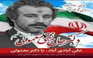 بازیگر ایرانی کاندیدای انتخابات شد +عکس