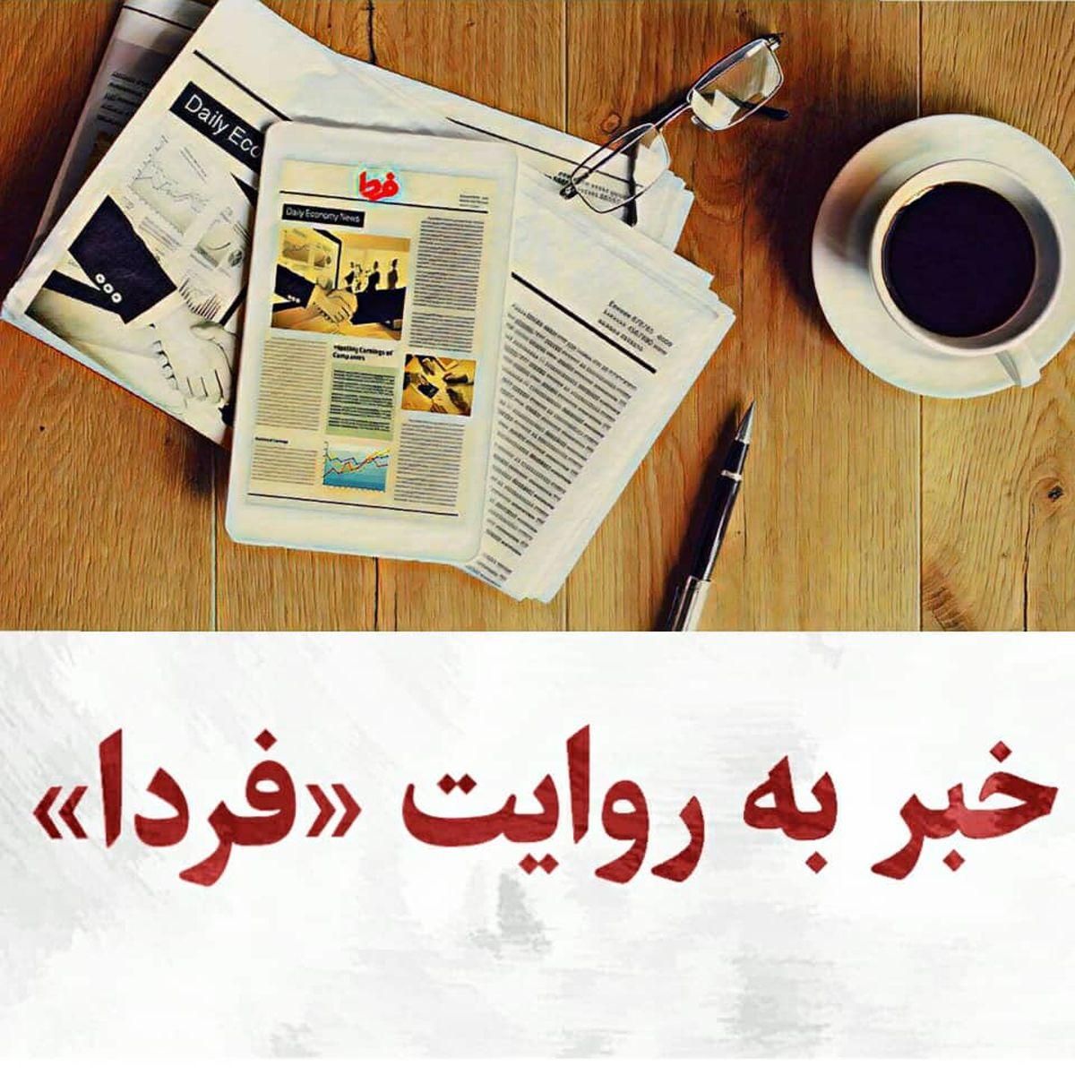 بازتاب سخنان رهبری در رسانهها/ ماموریت ظریف/ نسخه انتخاباتی آرمین