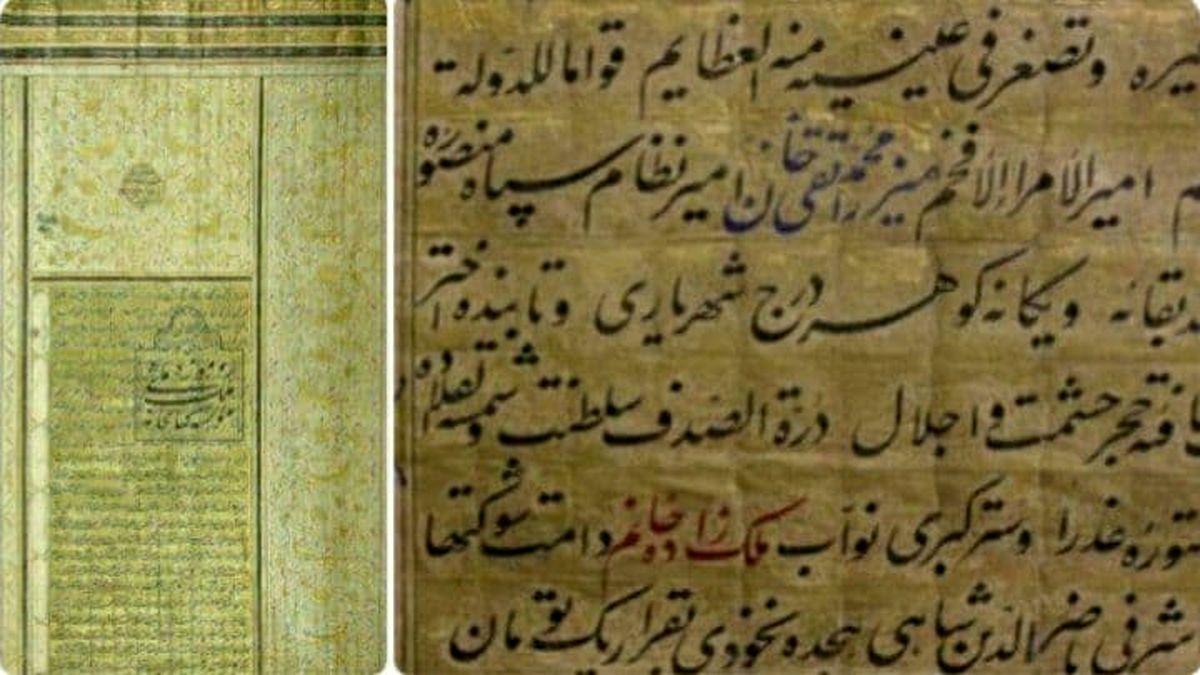 سند ازدواج امیرکبیر با خواهر ناصرالدین شاه +عگس