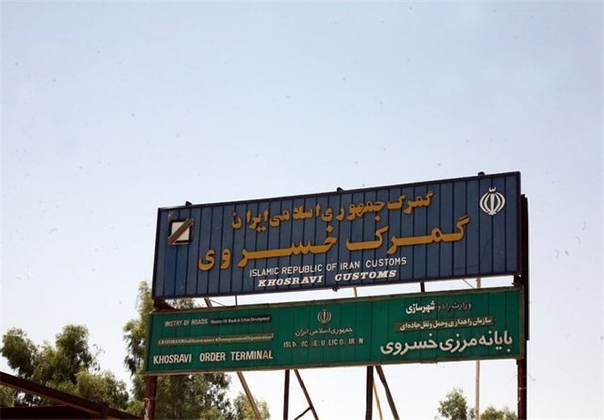آخرین خبرها از باز شدن مرزهای عراق