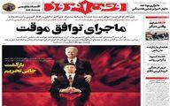 واکنش وطن امروز به انتصاب جنجالی بایدن+عکس
