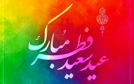 کدام مراجع تقلید امروز را عید اعلام نکرده اند؟