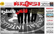 پاسخ «وطنامروز» به ادعای گلزنی دوباره رئیسجمهور