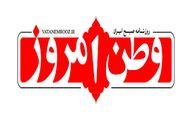 کنایه وطن امروز: فتنهگران 88 نگران ساختارها شدهاند!