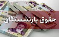 خبر خوش درباره افزایش حقوق بازنشستگان در سال 1400 / قول عالی دولت به بازنشستگان