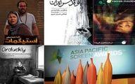 ۴ فیلم ایرانی به رقابت آسیاپاسیفیک معرفی شدند