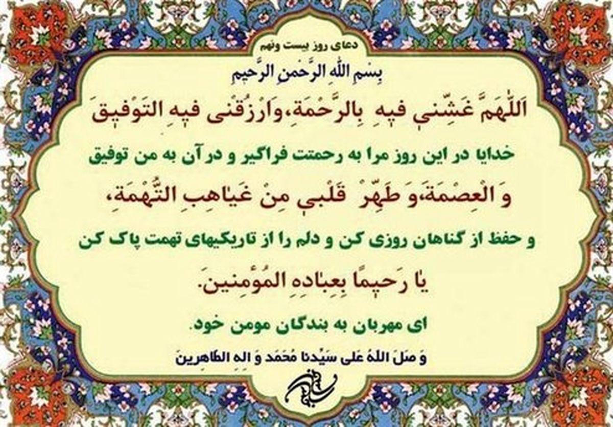 شرح دعای روز بیستونهم ماه مبارک رمضان