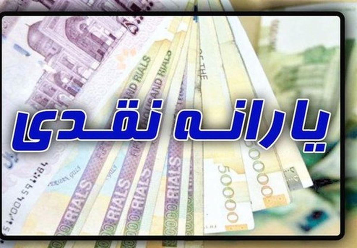 تصمیم مجلس برای افزایش منابع یارانه نقدی
