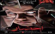 تصویری رعبآور روی پوستر یک سریال ایرانی