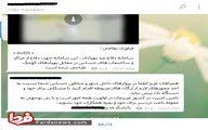 هشدار مراکز فروش پهپاد به مشتریان خود +عکس