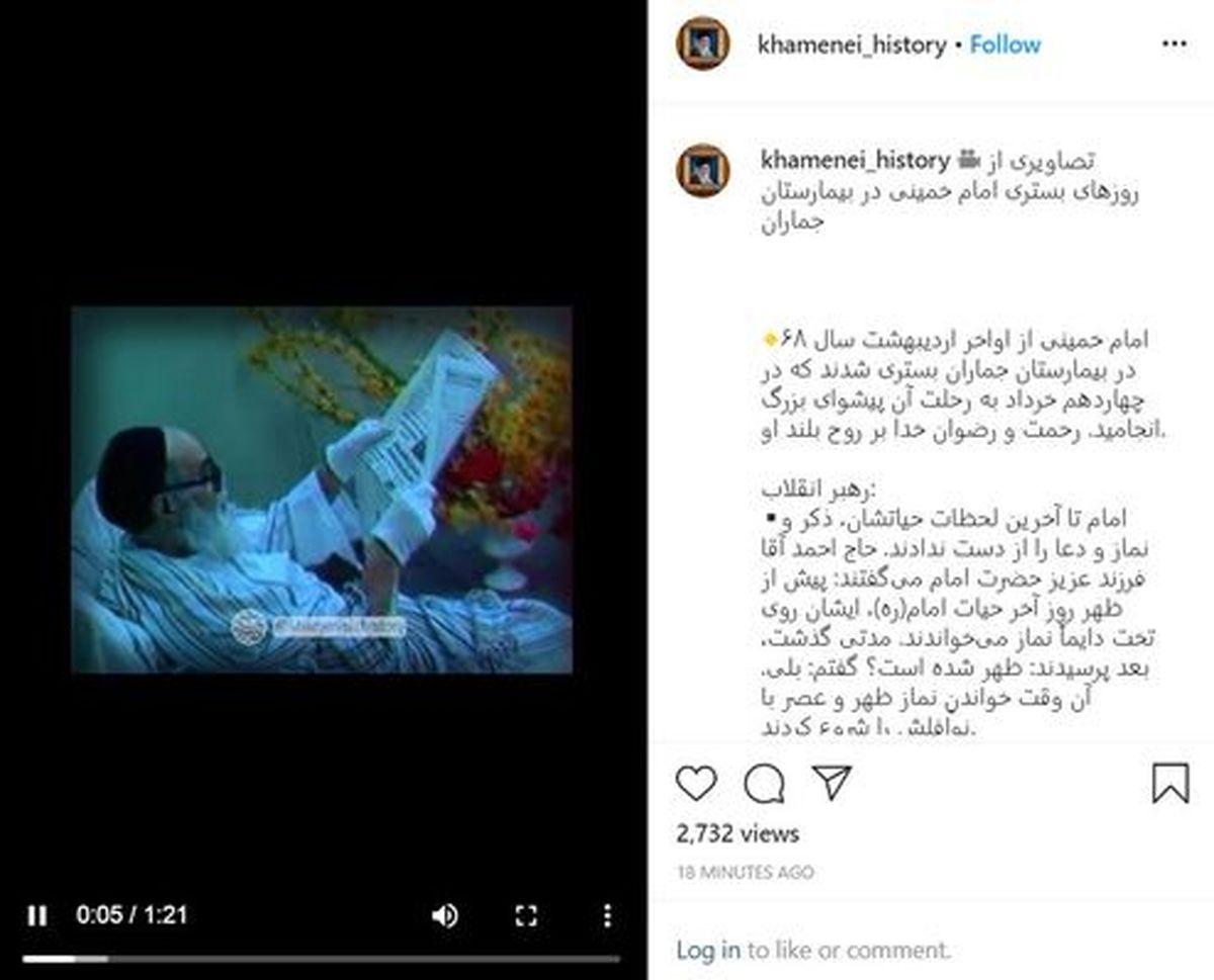 تصاویری از روزهای بستری امام خمینی (ره) در بیمارستان جماران