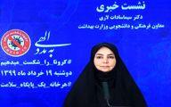 آخرین آمار کرونا در ایران /۱۲۸ هموطن فوت شدند