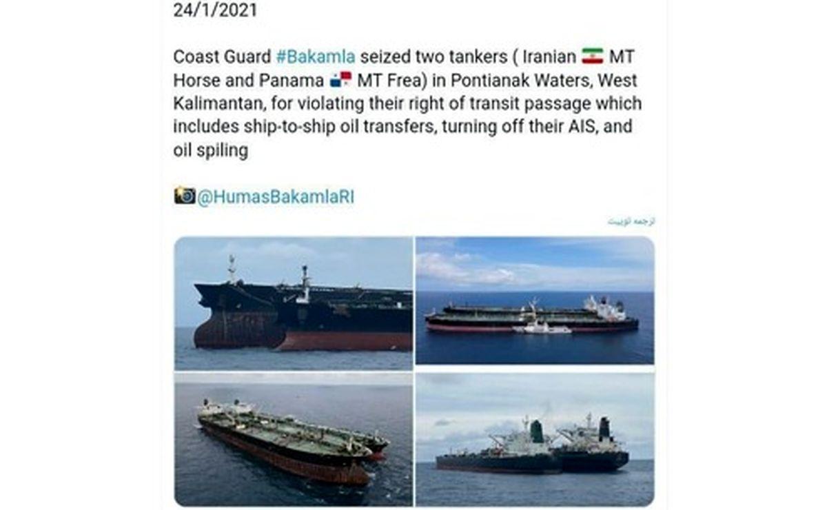 خبر گارد ساحلی اندونزی از توقیف یک نفتکش ایرانی +عکس