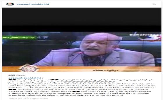 واکنش خانم مجری به اظهارات قاضیپور در مجلس +عکس