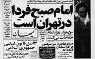 پیام توئیتری دفتر رهبرانقلاب به مناسبت ۱۲ بهمن +عکس