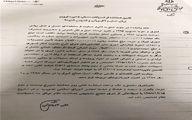 اسناد بدهیهای دولت به شهرداری تهران +تصاویر