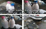 کشف مخدر شیشه از بطریهای آب معدنی! +عکس