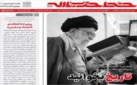 خط حزبالله ۲۶۷ / تاریخ بخوانید