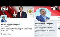 توئیتر اردوغان کلمه«جمهوری»را از کنار نام ترکیه حذف کرد