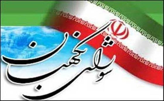 نظر شورای نگهبان درباره آخرین مصوبات مجلس