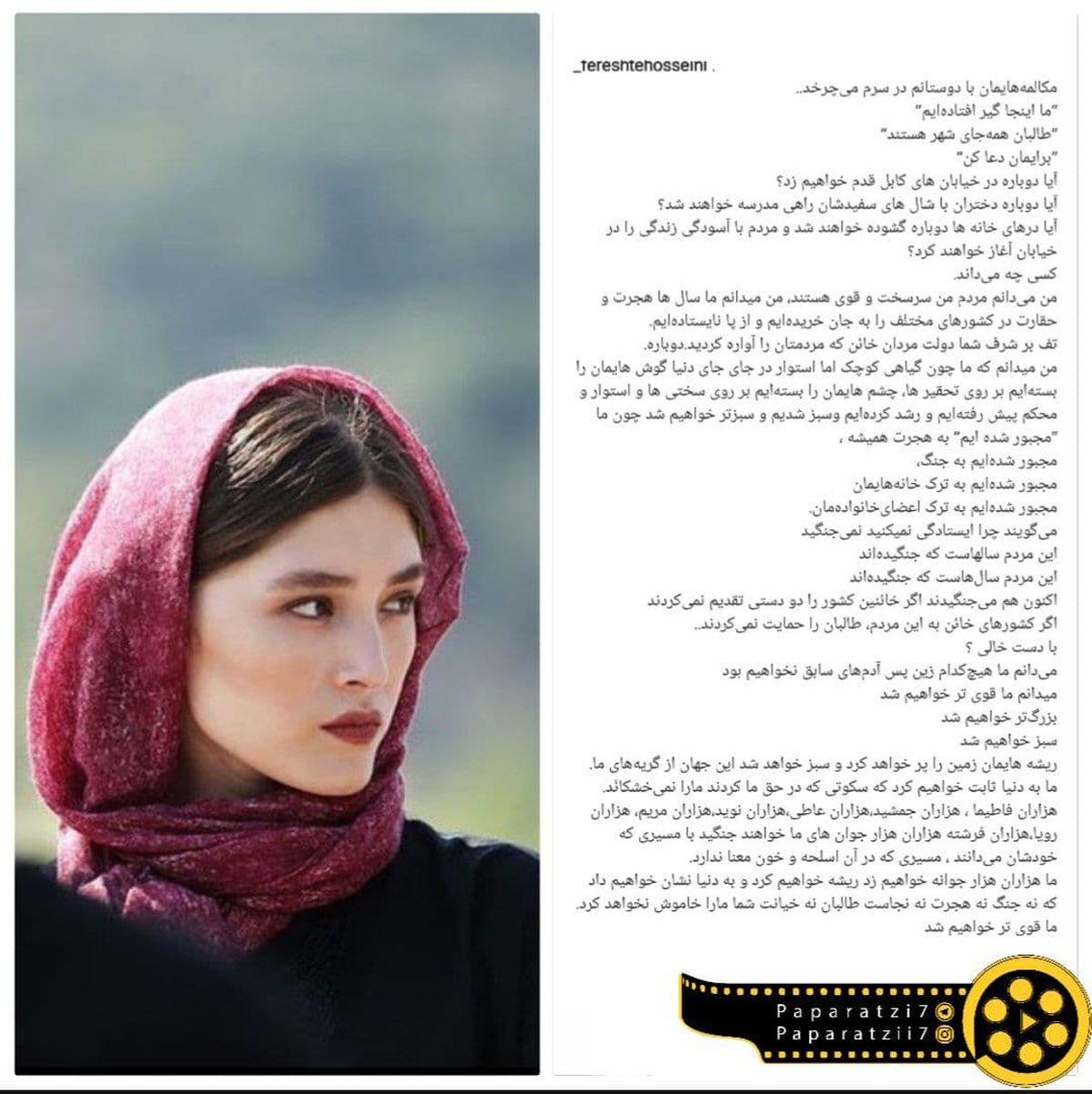 واکنش فرشته حسینی به حوادث کشور مادری اش +عکس
