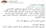 خبرنگار عربستانی: تراکتور از آسیا انصراف داد!
