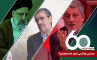 محسن هاشمی نامزد انتخابات می شود؟ + فیلم