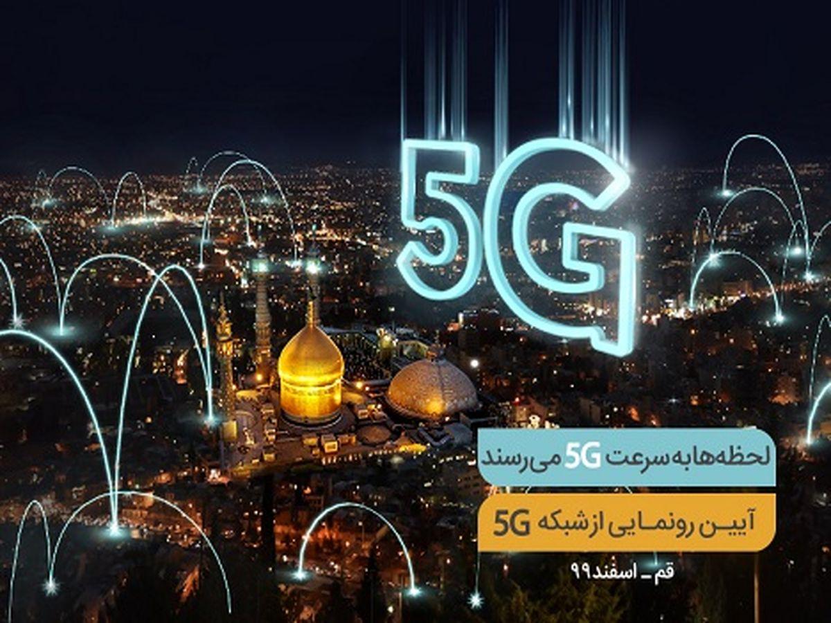 افتتاح پنجمین سایت 5G همراه اول فردا در قم