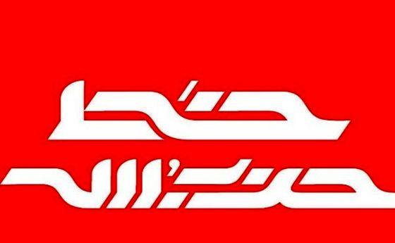 هفتهنامه خط حزبالله با عنوان «مثل آوینی» منتشر شد