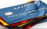شرط پذیرش سهام عدالت برای وثیقه کارت اعتباری بانکی
