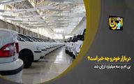 در بازار خودرو چه خبر است؟