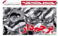 راز ماندگاری انقلاب اسلامی چیست؟