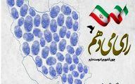 فیلم: صف رای گیری در محل مزار شهید حاج قاسم سلیمانی