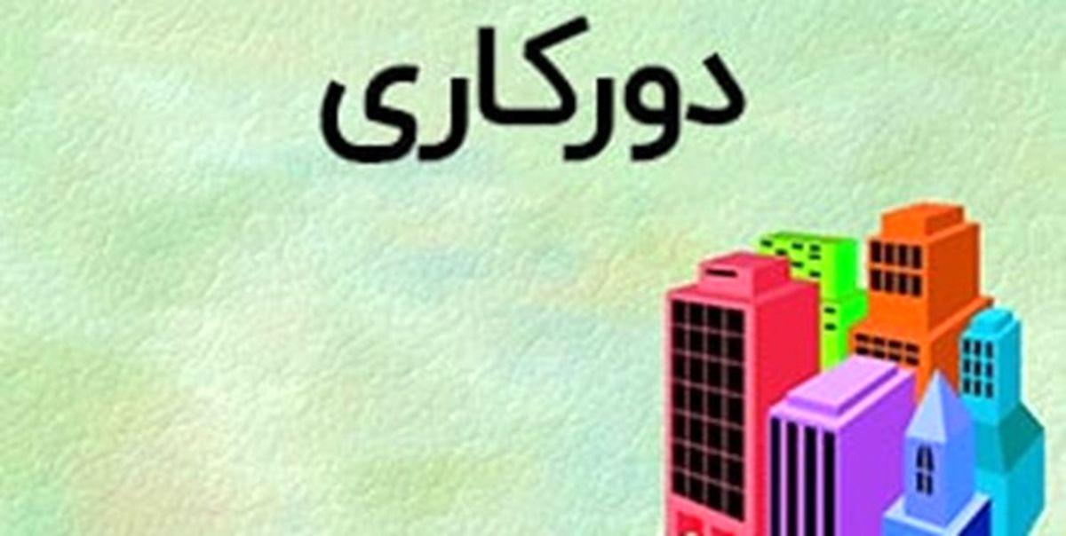 جزئیات «دورکاری» کارمندان استان تهران