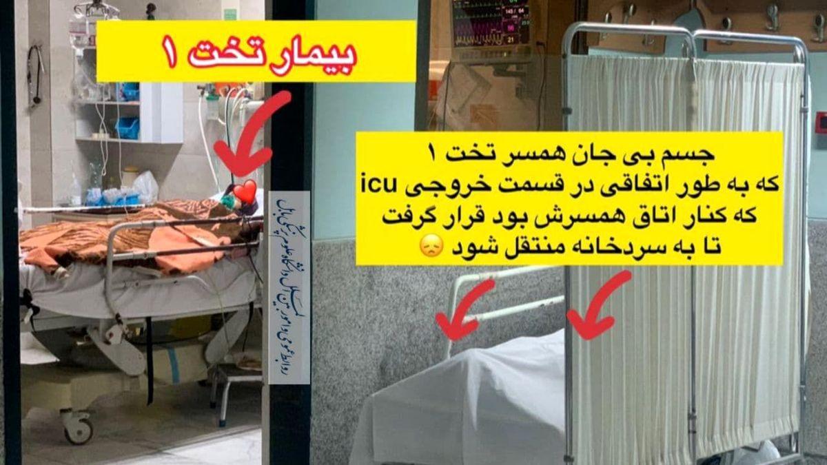 صحنهای غمناک از شوهر مرده و زن کرونایی در بیمارستان بابل+عکس