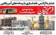 تصاویر: صفحه اول روزنامه های سه شنبه 12 اسفند99
