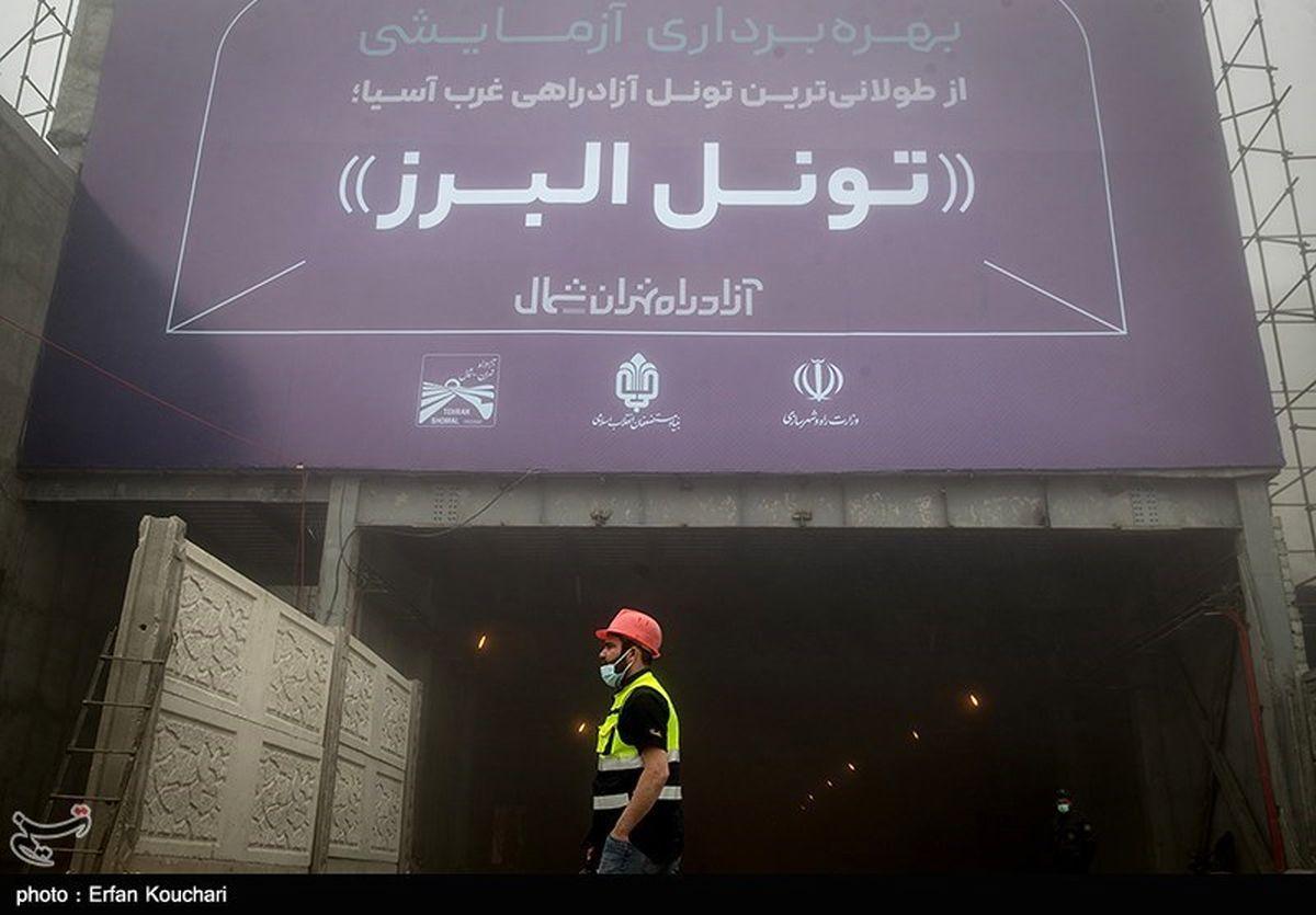 افتتاح طولانیترین تونل خاورمیانه در آزادراه تهران ـ شمال