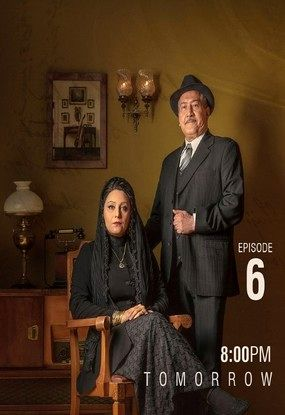 دانلود سریال خاتون قسمت ششم 6 با لینک مستقیم