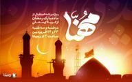 پخش ویژهبرنامه «مهنا» در استقبال از ماه مبارک رمضان