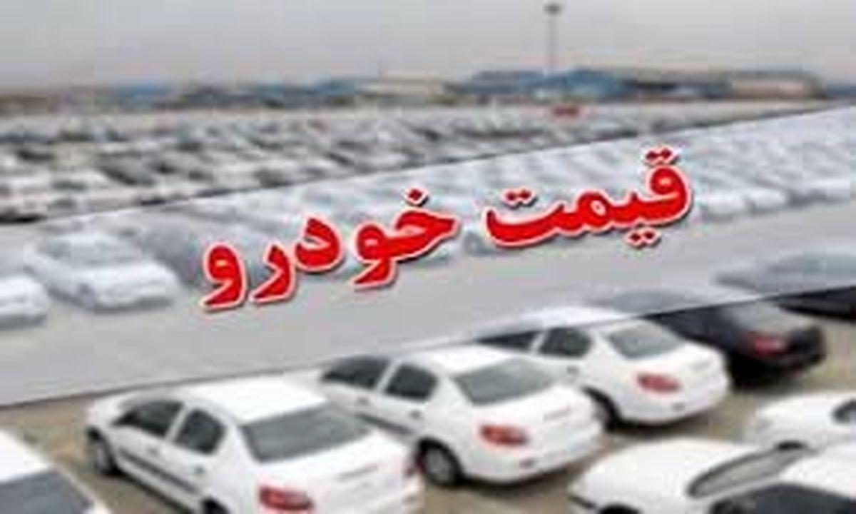 قیمت روز خودروهای نو (۱ اردیبهشت ۱۴۰۰)