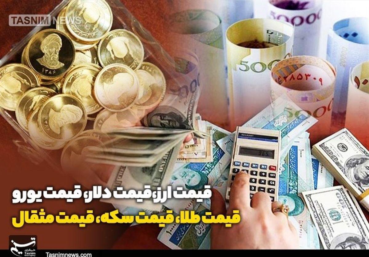 ادامه روند نزولی در بازار طلا و ارز/ سکه چند شد؟