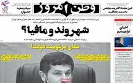 کنایه وطن امروز به انتصاب جنجالی استاندار خوزستان