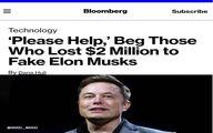کلاهبرداری 2 میلیون دلاری به نام ایلان ماسک!