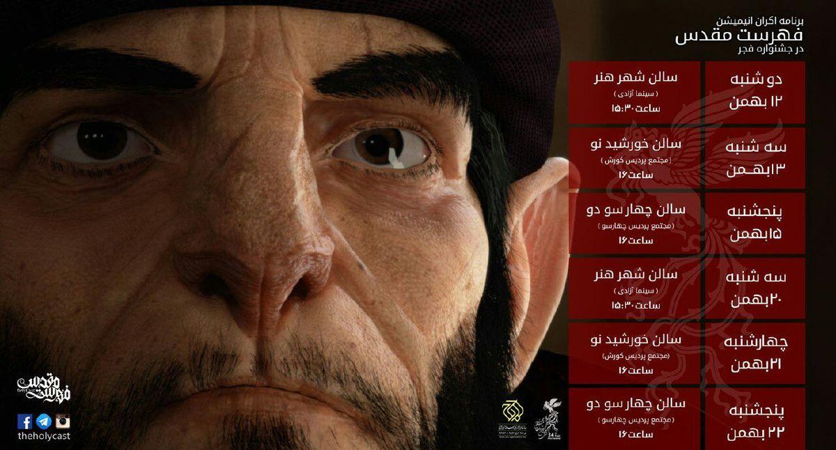 برنامه اکران انیمیشن «فهرست مقدس» در جشنواره فجر+عکس